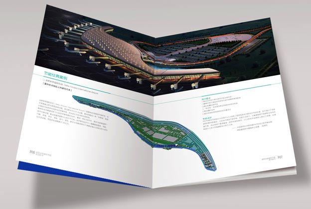 建筑设备和建筑节能画册万博体育官网登陆—画册内页展示(二)