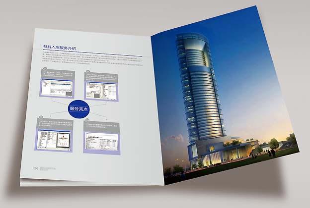 建筑设备和建筑节能画册万博体育官网登陆—画册内页展示(四)