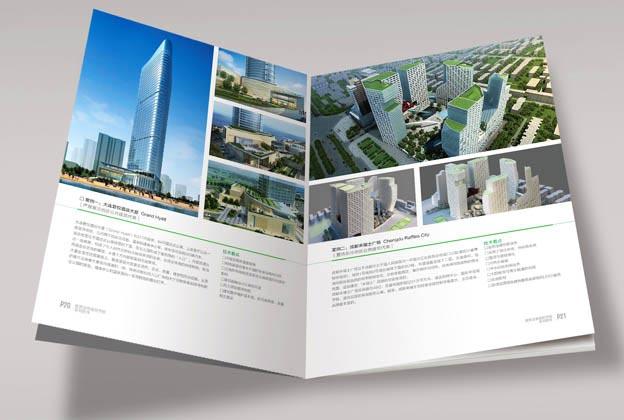 建筑设备和建筑节能画册万博体育官网登陆—画册内页展示(三)